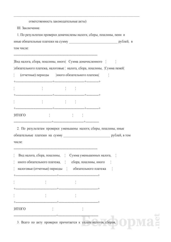 Акт (справка) выездной проверки государственного органа (государственной нотариальной конторы). Страница 5