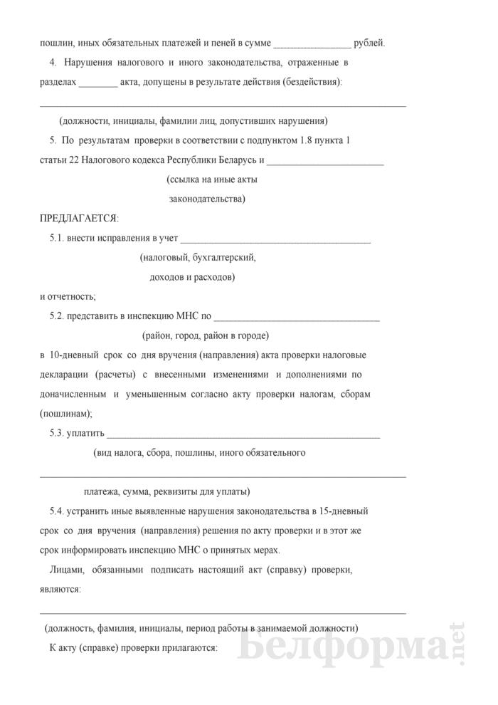 Акт (справка) выездной проверки государственного органа (государственной нотариальной конторы). Страница 6