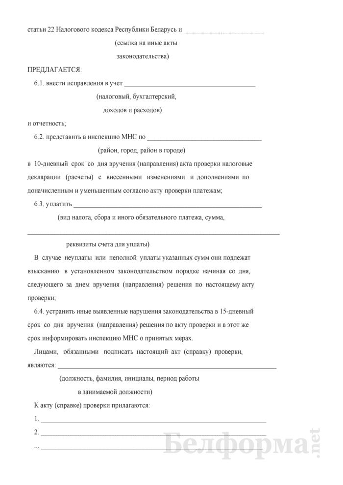 Акт (справка) выездной проверки плательщика (иного обязанного лица). Страница 12