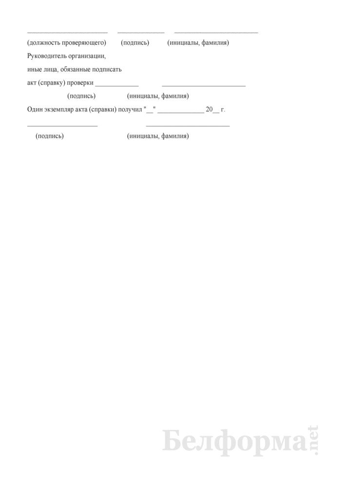 Акт (справка) выездной проверки плательщика (иного обязанного лица). Страница 13