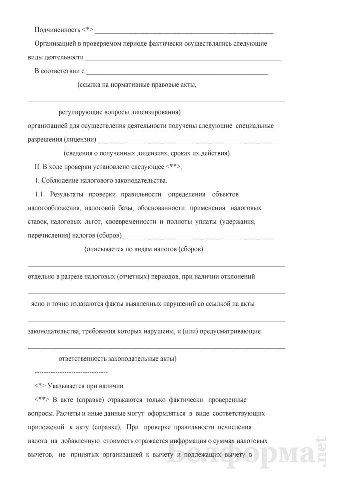 Акт (справка) выездной проверки плательщика (иного обязанного лица). Страница 4