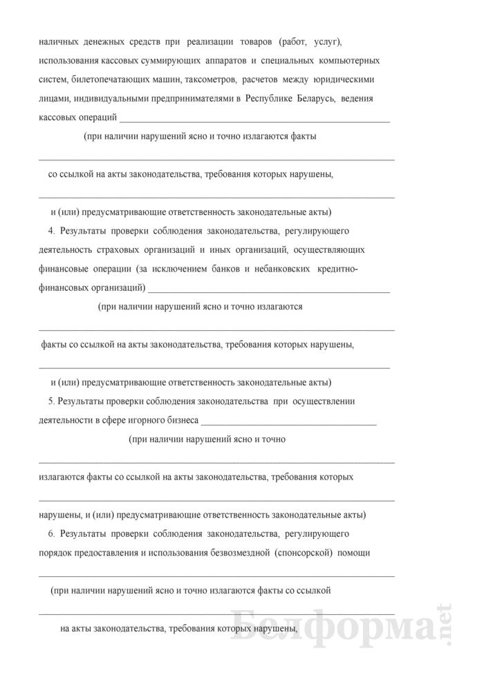 Акт (справка) выездной проверки плательщика (иного обязанного лица). Страница 6