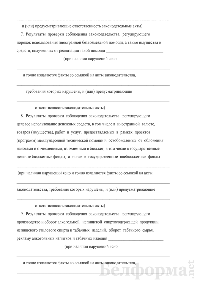Акт (справка) выездной проверки плательщика (иного обязанного лица). Страница 7