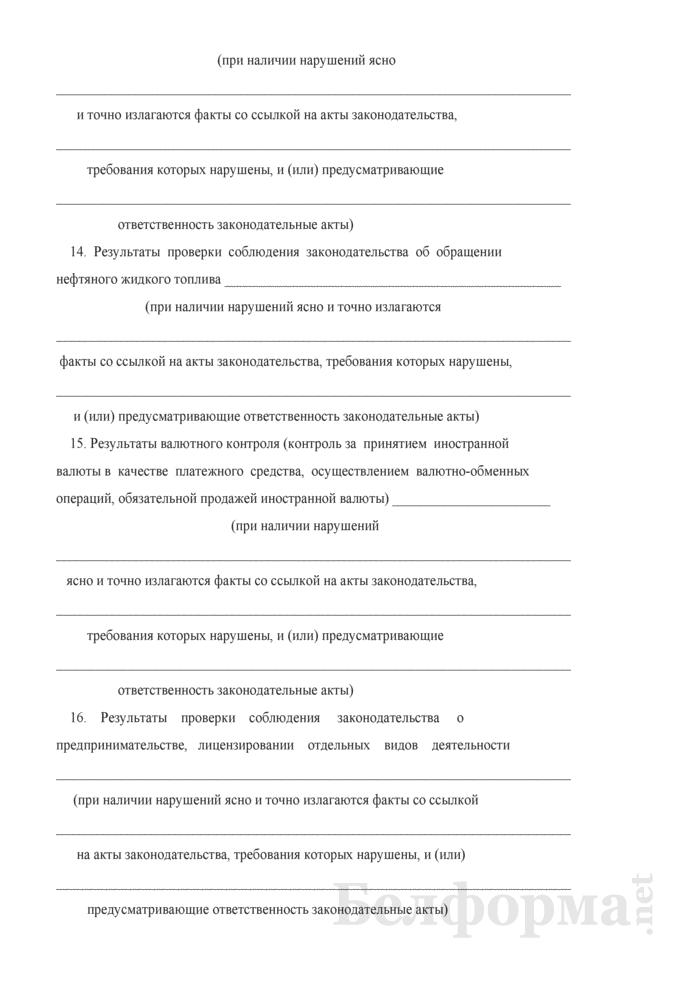 Акт (справка) выездной проверки плательщика (иного обязанного лица). Страница 9