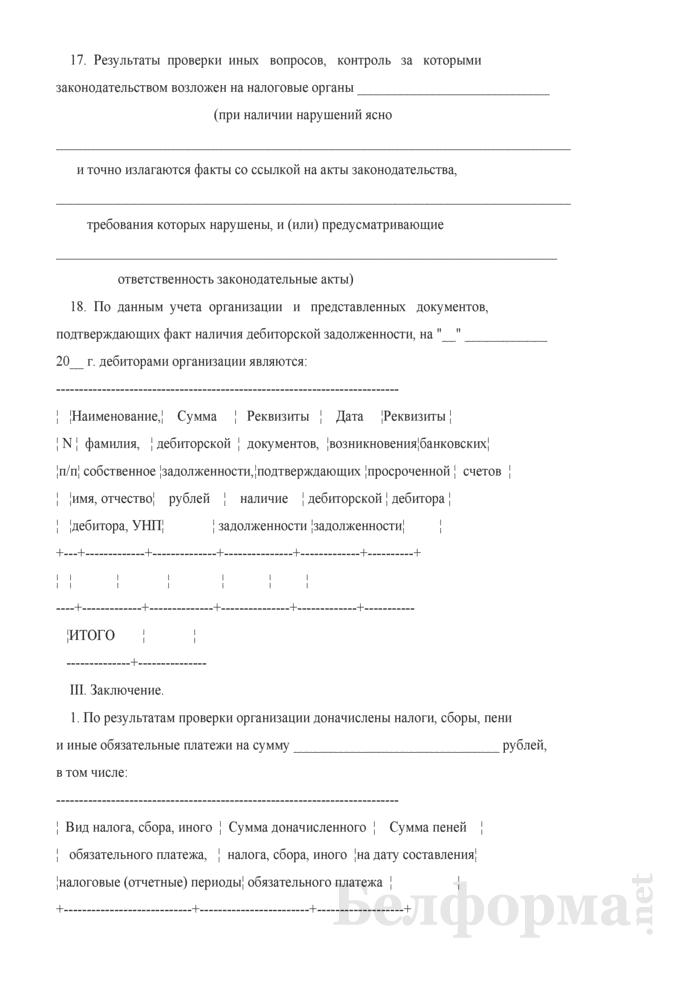 Акт (справка) выездной проверки плательщика (иного обязанного лица). Страница 10