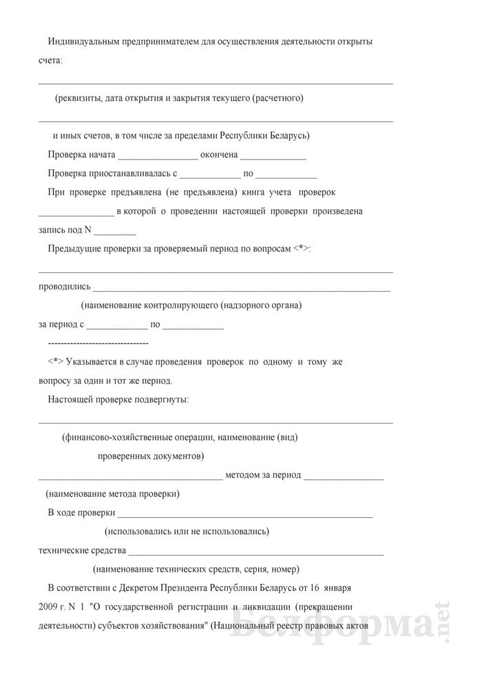 Акт (справка) выездной проверки плательщика (иного обязанного лица) - индивидуального предпринимателя. Страница 2