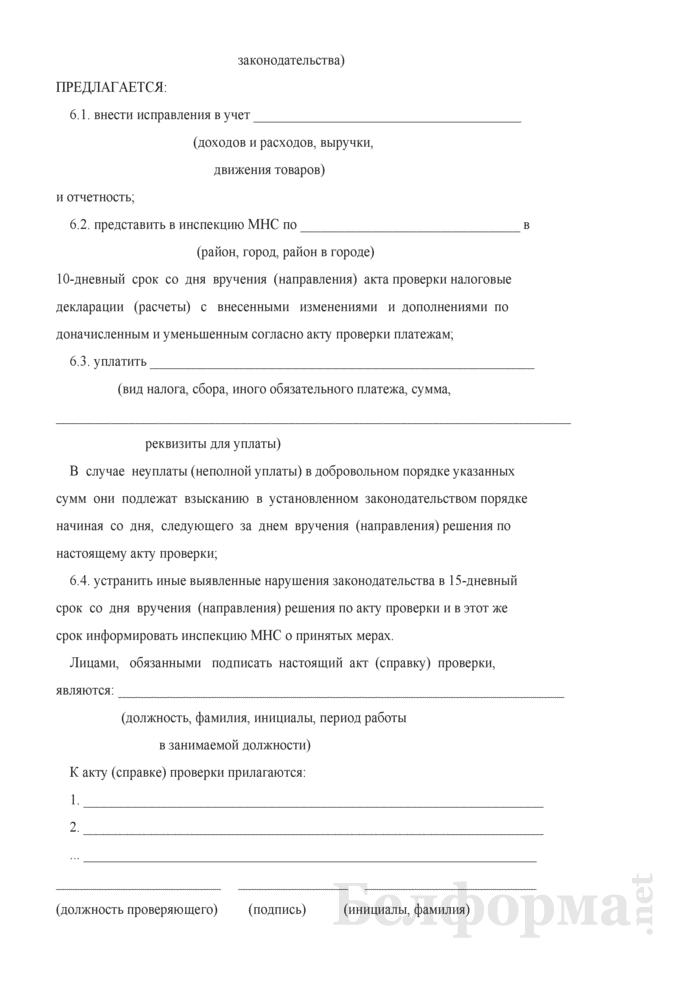 Акт (справка) выездной проверки плательщика (иного обязанного лица) - индивидуального предпринимателя. Страница 8