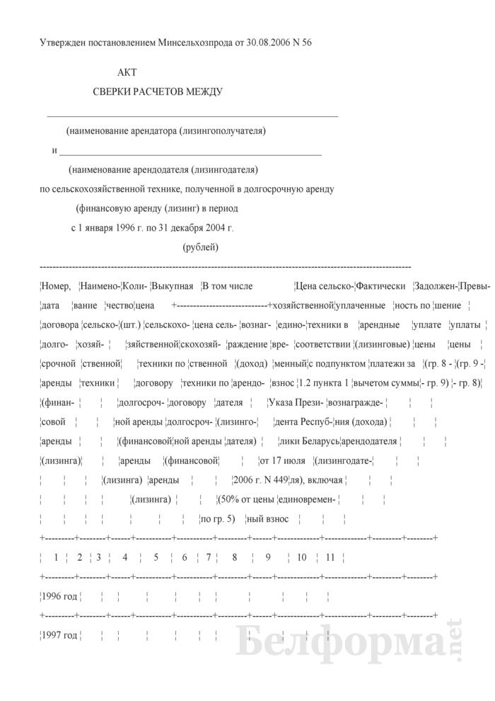 Акт сверки расчетов арендатора и арендодателя по сельскохозяйственной технике полученной в долгосрочную аренду. Страница 1
