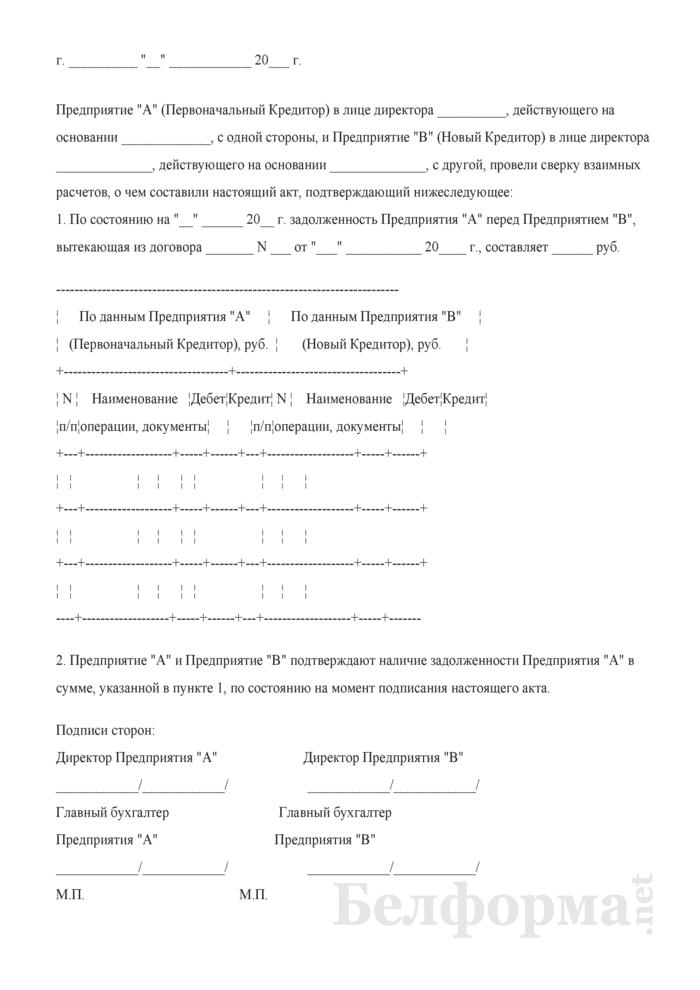 Акт сверки расчетов (между первоначальным и новым кредитором). Страница 1