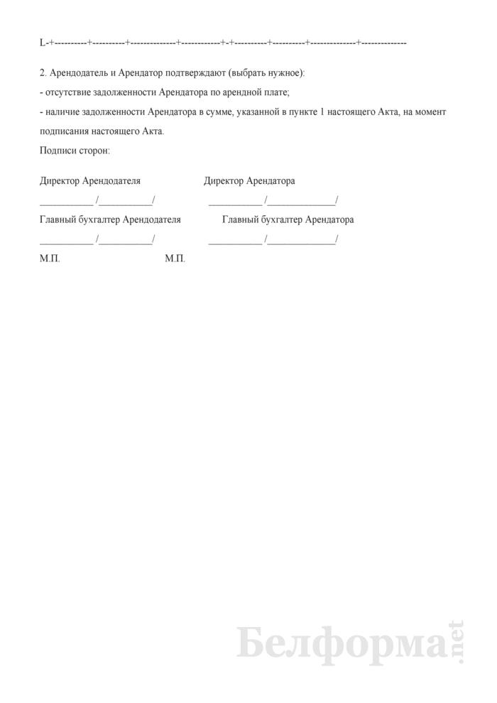 Акт сверки расчетов по арендной плате. Страница 2