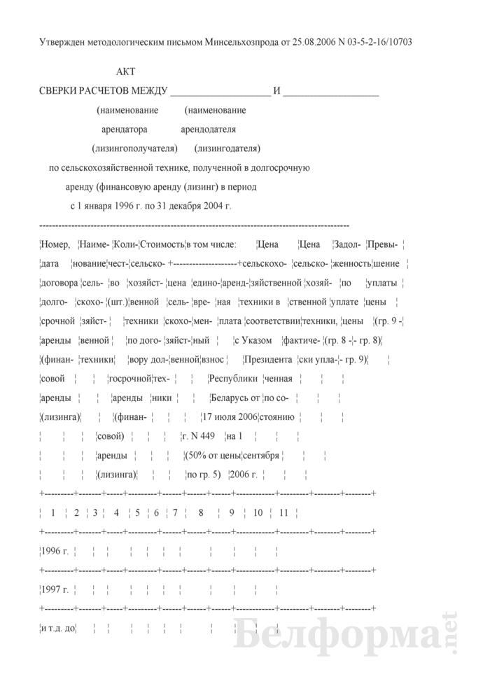 Акт сверки расчетов по сельскохозяйственной технике, полученной в долгосрочную аренду (финансовую аренду (лизинг) в период с 1 января 1996 г. по 31 декабря 2004 г.. Страница 1