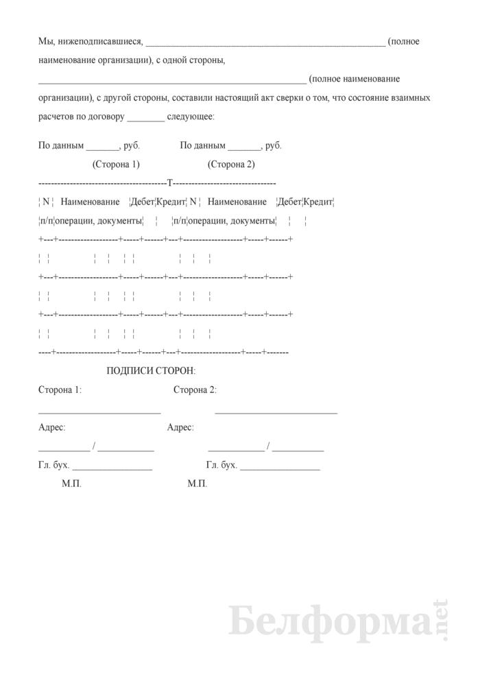 Акт сверки взаимных расчетов (к соглашению об отступном). Страница 1