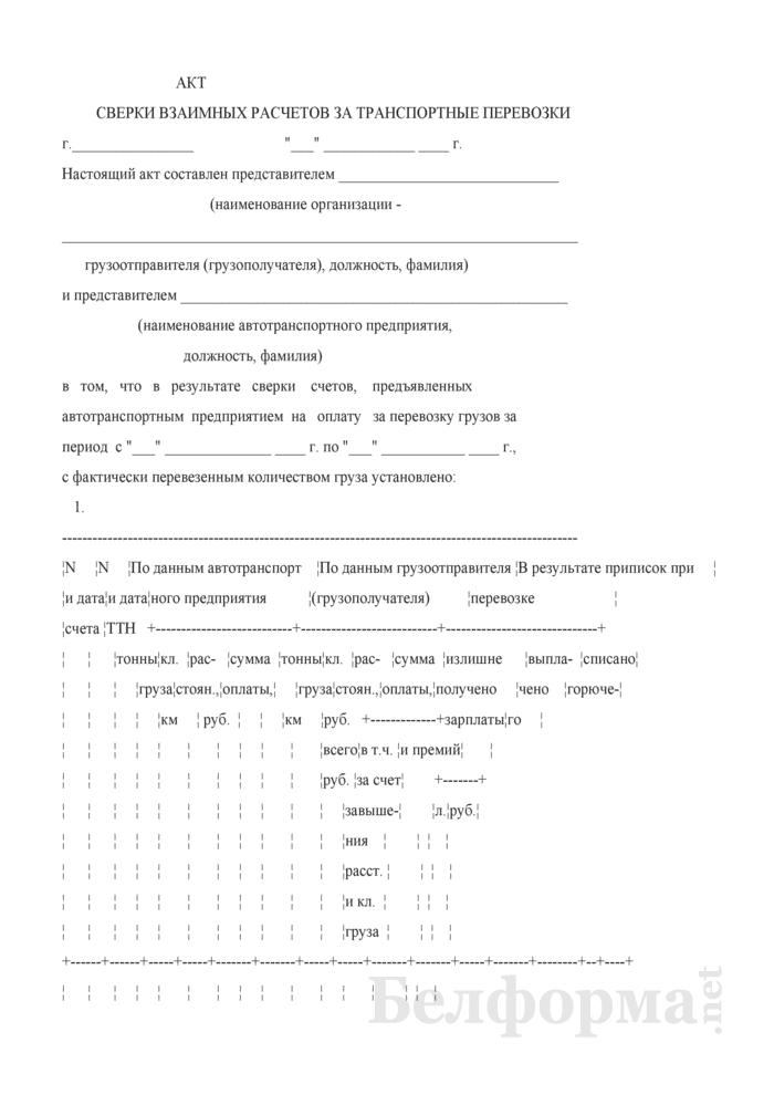 Акт сверки взаимных расчетов за транспортные перевозки. Страница 1
