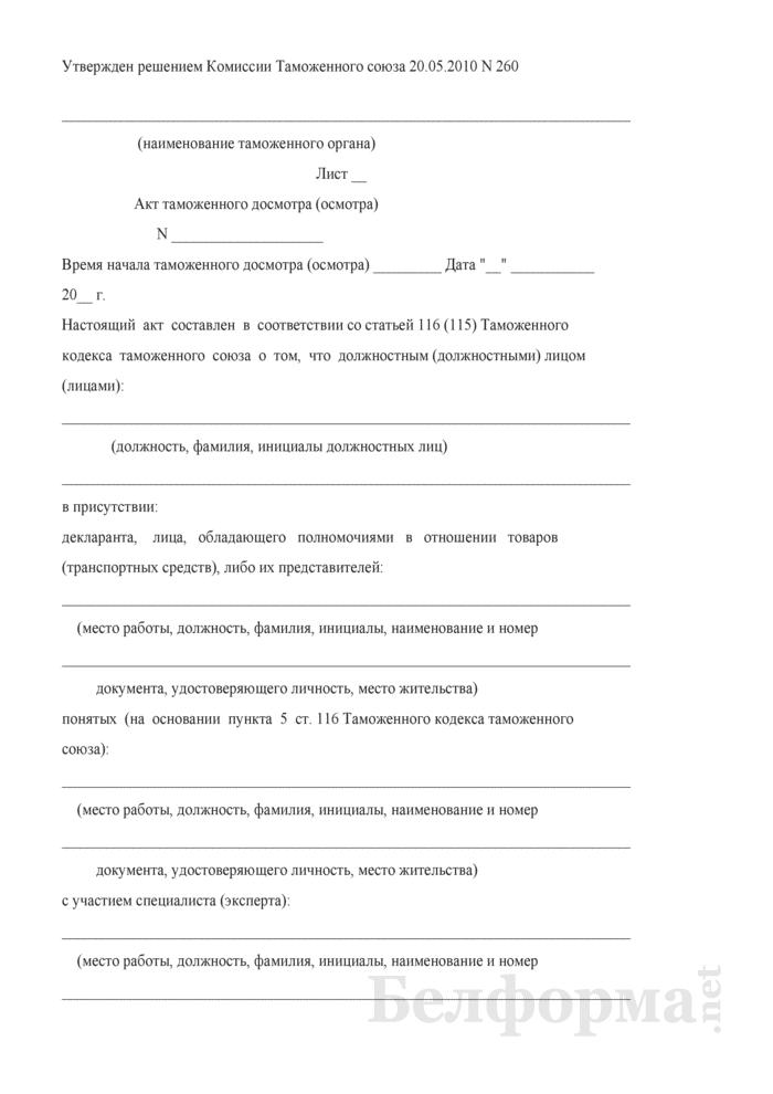 Акт таможенного досмотра (осмотра). Страница 1