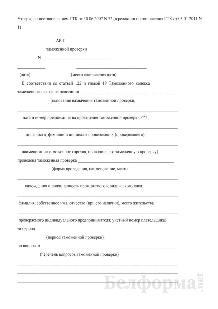 Акт таможенной проверки. Страница 1