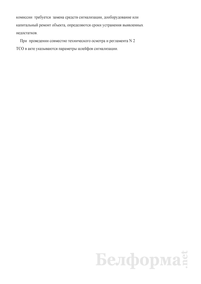 Акт технического осмотра ТСО. Страница 3