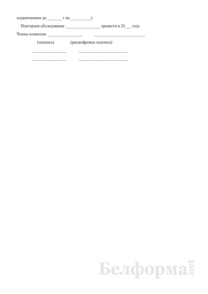 Акт технического освидетельствования оборудования. Страница 3