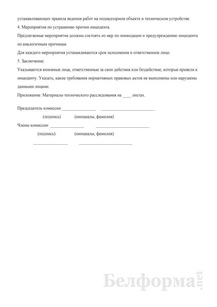 Акт технического расследования причин инцидента. Страница 2