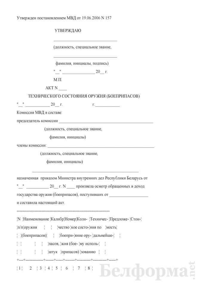 Акт технического состояния оружия (боеприпасов), обращенных в доход государства. Страница 1