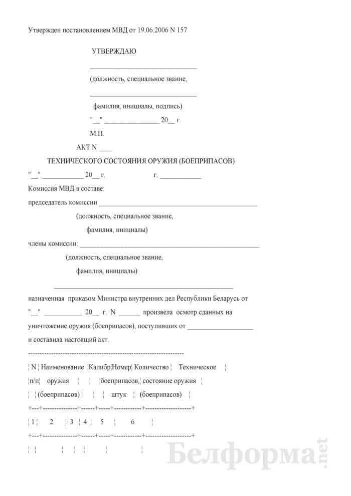 Акт технического состояния оружия (боеприпасов), подлежащих уничтожению. Страница 1
