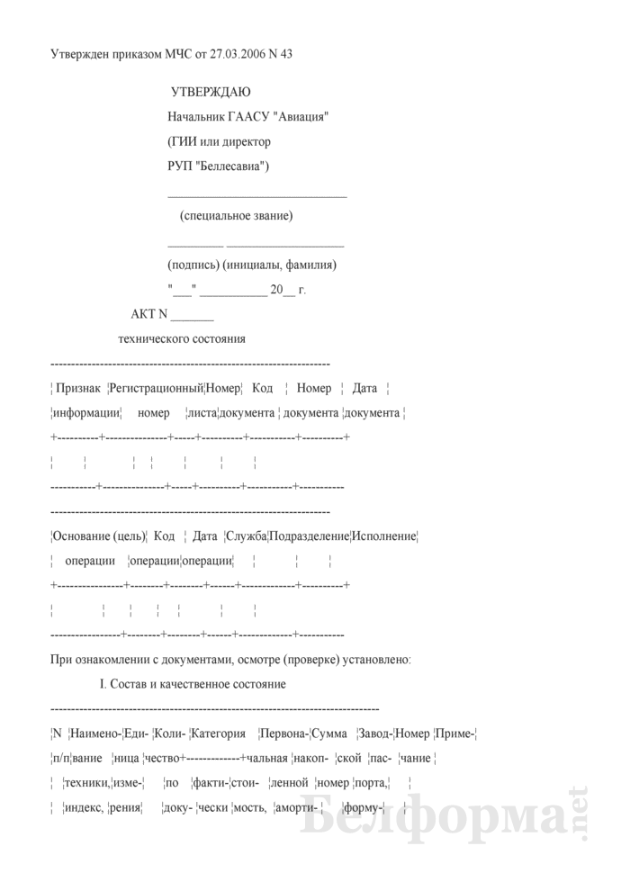 Акт технического состояния техники (имущества). Страница 1
