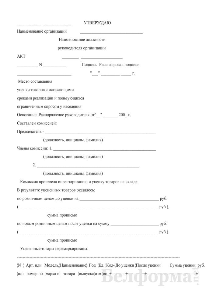 Акт уценки товаров с истекающими сроками реализации и пользующихся ограниченным спросом у населения. Страница 1