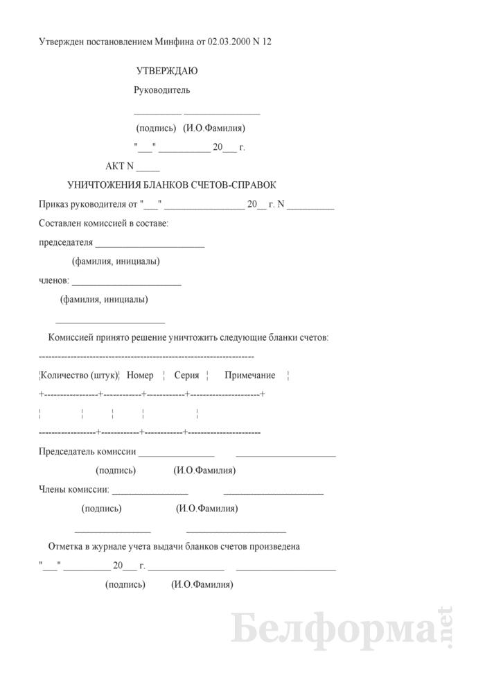 Акт уничтожения бланков счетов-справок на реализацию автомототранспорта. Страница 1
