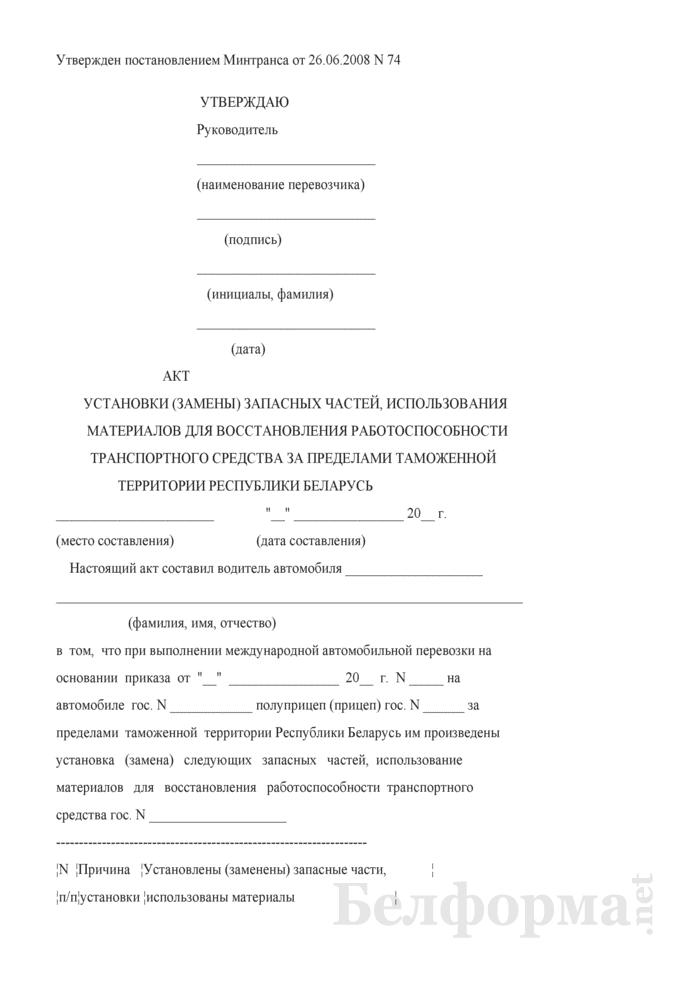 Акт установки (замены) запасных частей, использования материалов для восстановления работоспособности транспортного средства за пределами таможенной территории Республики Беларусь. Страница 1