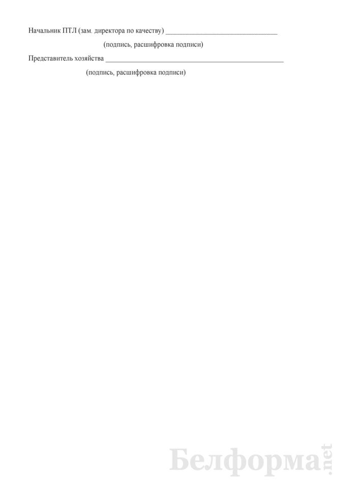 Акт возврата (Форма № ЗПП-21). Страница 2
