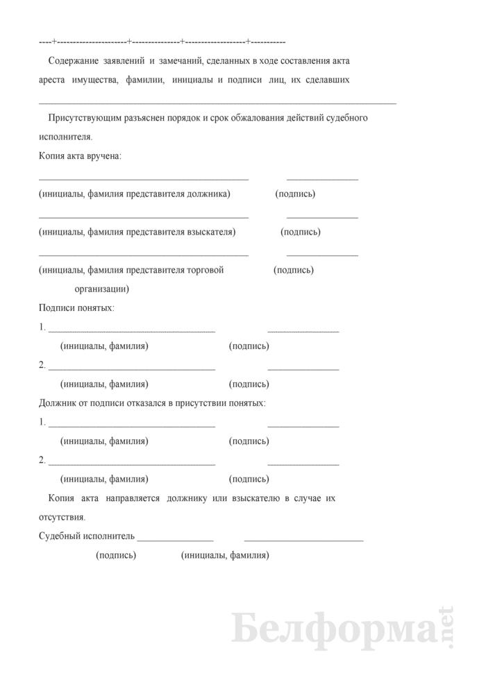 Акт возврата арестованного имущества (исполнительное производство). Страница 2
