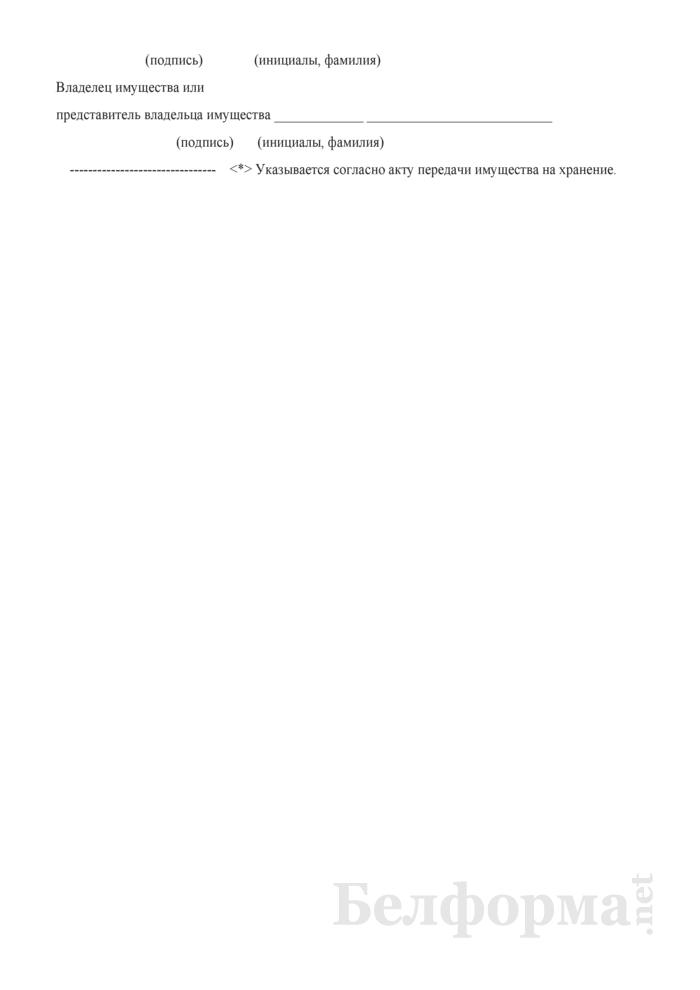 Акт возврата имущества, изъятого, арестованного, задержанного таможенными органами Республики Беларусь. Страница 3