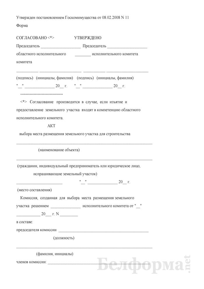 Акт выбора места размещения земельного участка для строительства. Страница 1