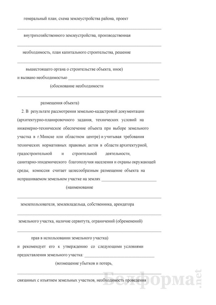 Акт выбора места размещения земельного участка для строительства. Страница 3