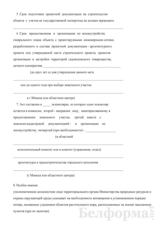 Акт выбора места размещения земельного участка для строительства. Страница 7