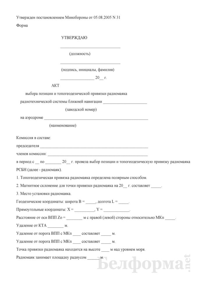 Акт выбора позиции и топогеодезической привязки радиомаяка радиотехнической системы ближней навигации на аэродроме. Страница 1