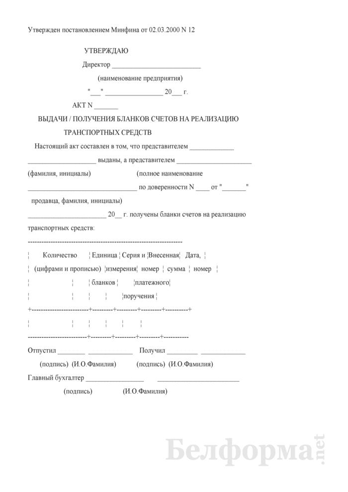 Акт выдачи / получения бланков счетов-справок на реализацию автомототранспорта. Страница 1