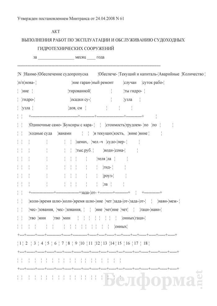 Акт выполнения работ по эксплуатации и обслуживанию судоходных гидротехнических сооружений. Страница 1