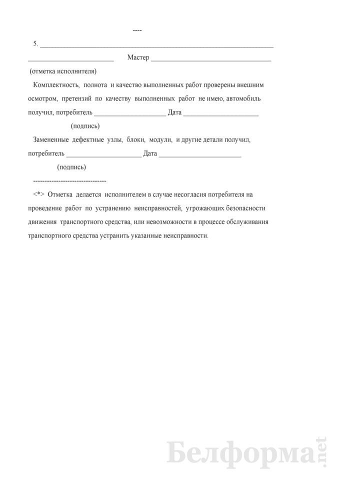 Акт выполненных (оказанных) услуг по техническому обслуживанию и ремонту транспортных средств. Страница 4