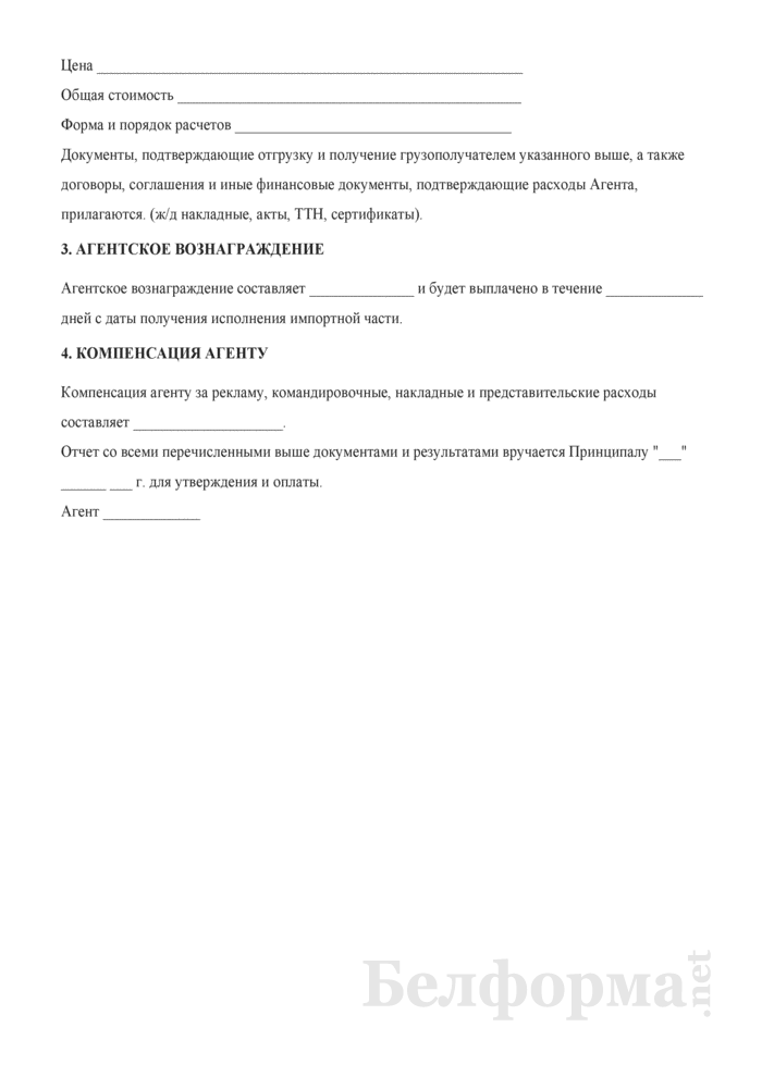 Акт выполненных работ (отчет агента). Страница 2