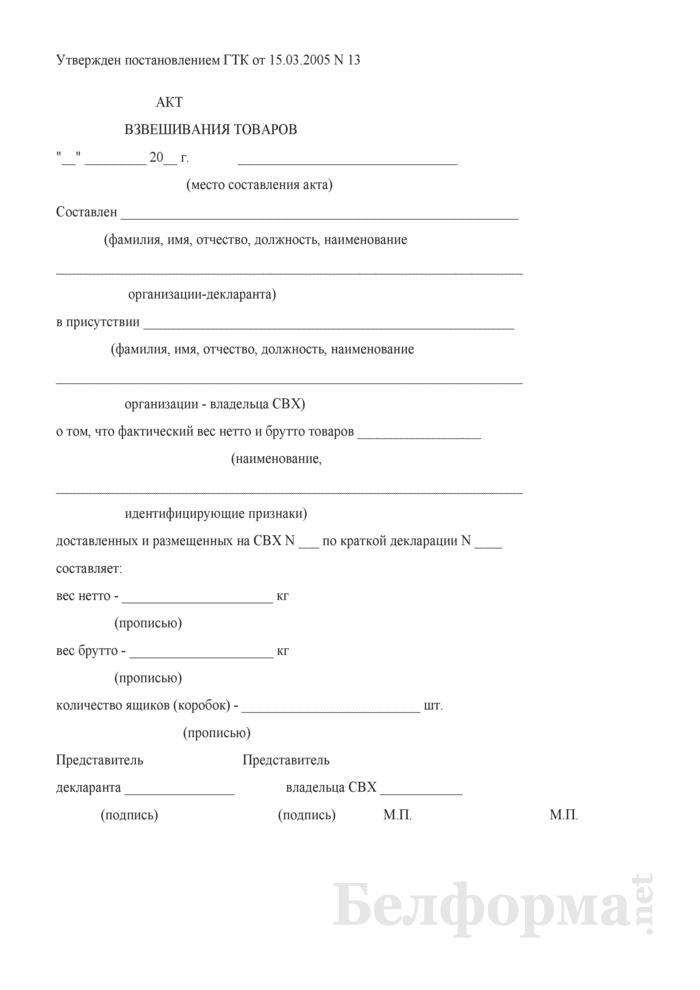 Акт взвешивания товаров. Страница 1