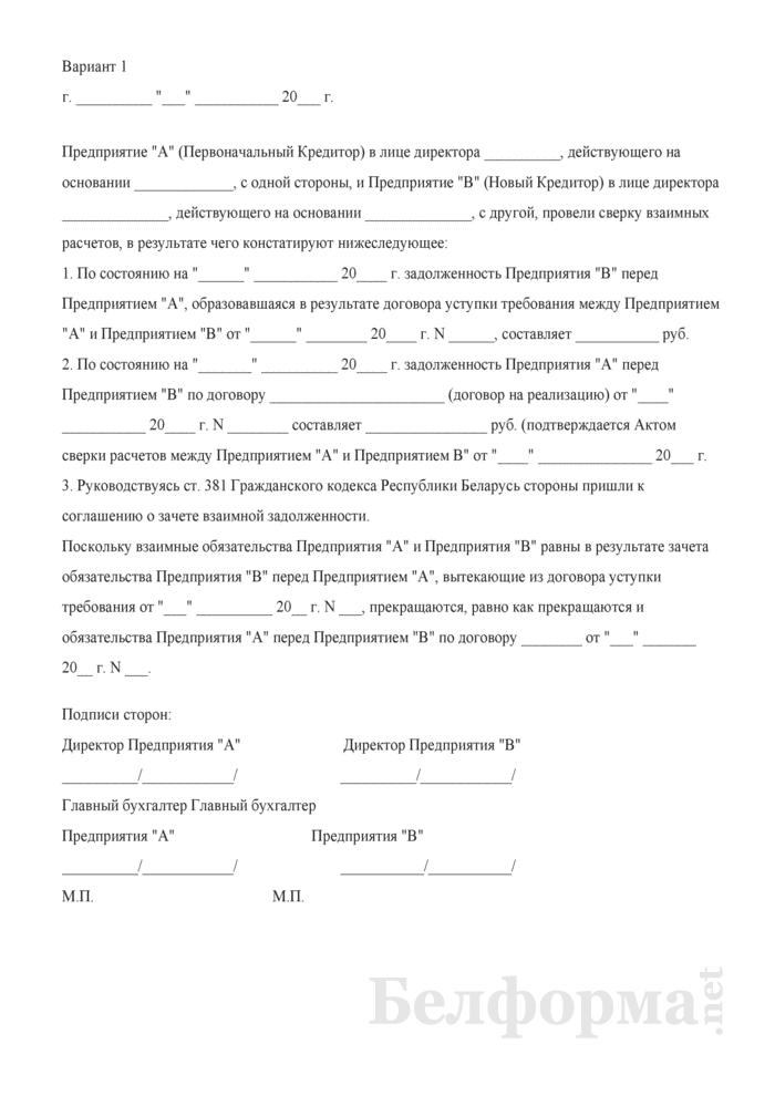 Акт зачета взаимных требований между первоначальным кредитором и новым кредитором (Вариант 1). Страница 1