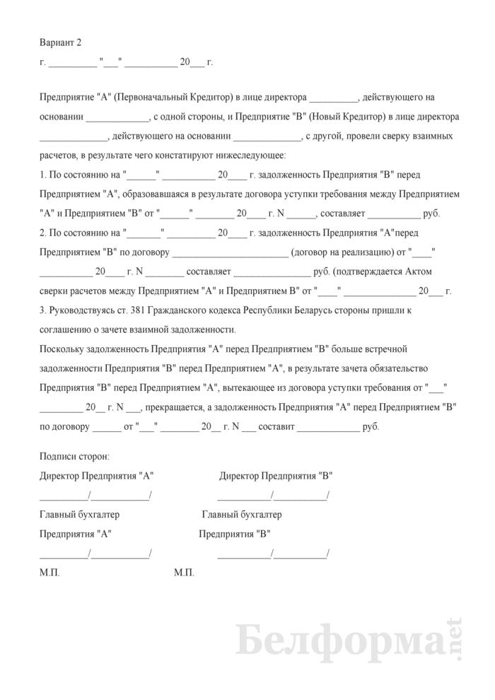 Акт зачета взаимных требований между первоначальным кредитором и новым кредитором (Вариант 2). Страница 1
