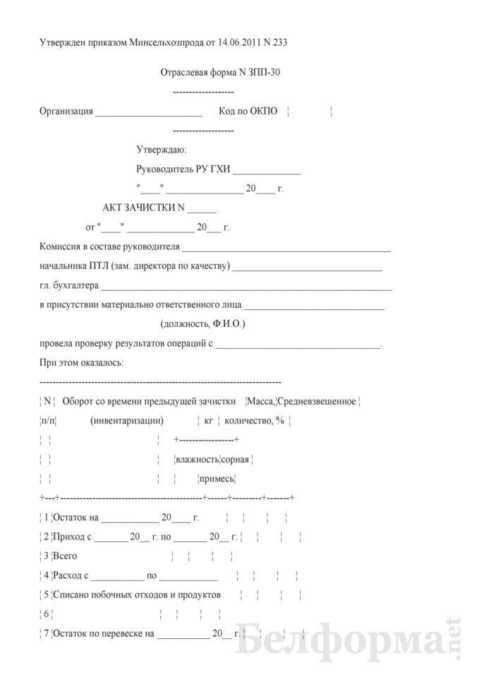Акт зачистки (Форма № ЗПП-30). Страница 1