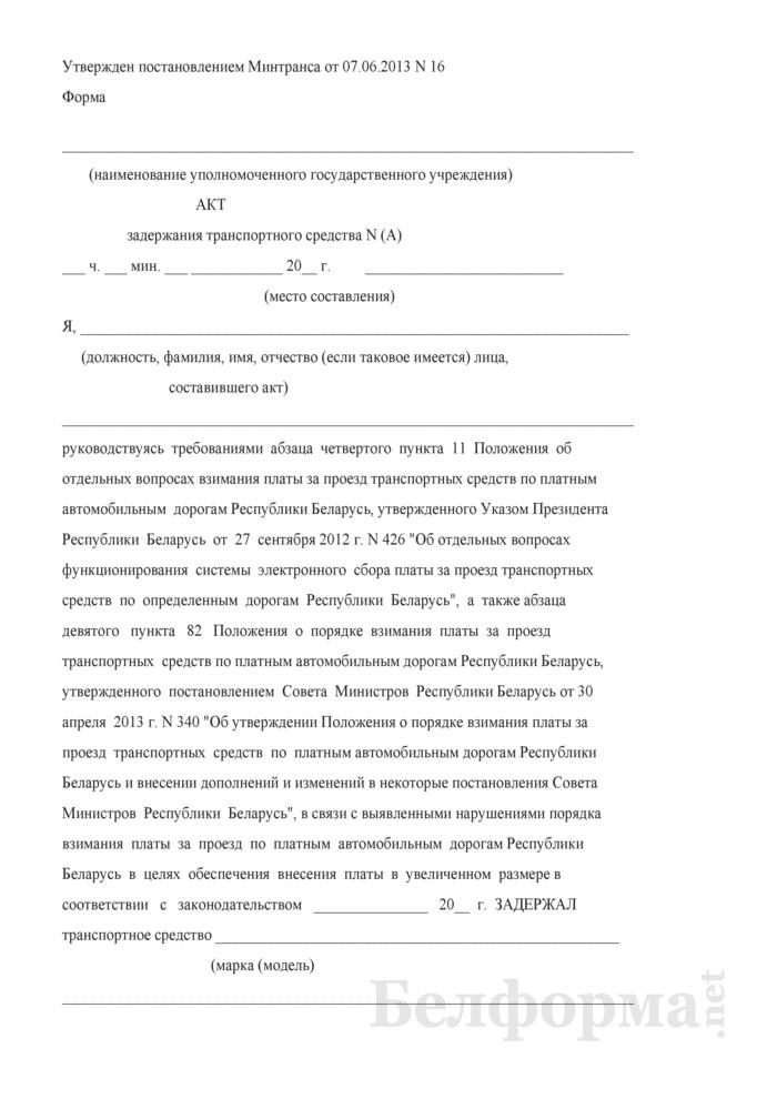 Акт задержания транспортного средства (Форма). Страница 1