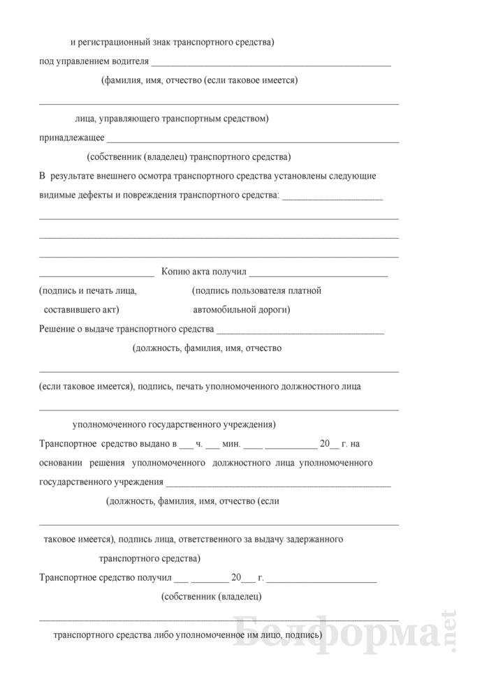 Акт задержания транспортного средства (Форма). Страница 2