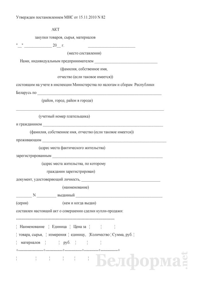Акт закупки товаров, сырья, материалов. Страница 1