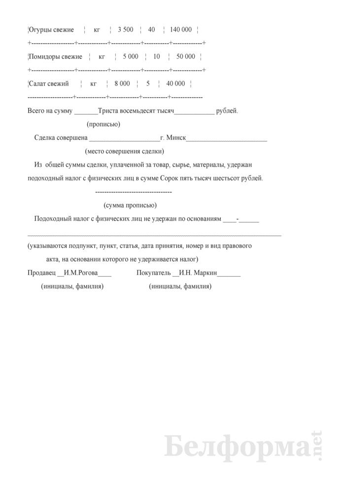 Акт закупки товаров, сырья, материалов (Образец заполнения). Страница 2