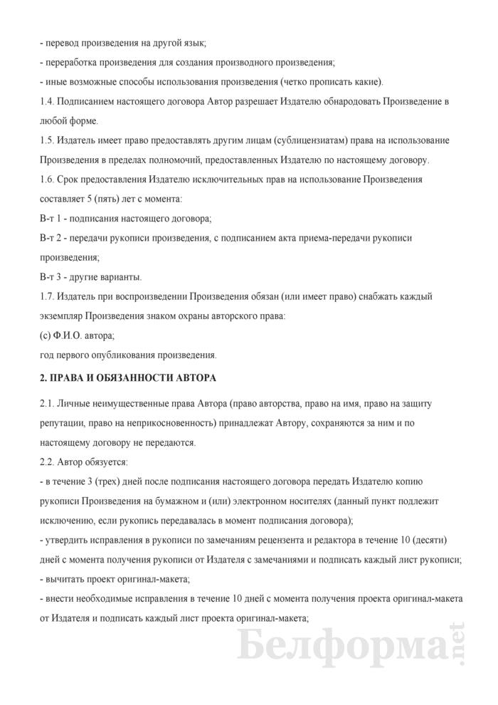 Авторский договор исключительная лицензия (вариант, когда авторское вознаграждение определено в виде фиксированной суммы). Страница 2