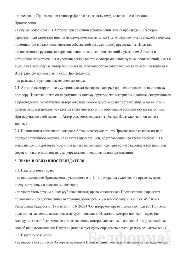 Авторский договор исключительная лицензия (вариант, когда авторское вознаграждение определено в виде фиксированной суммы). Страница 3
