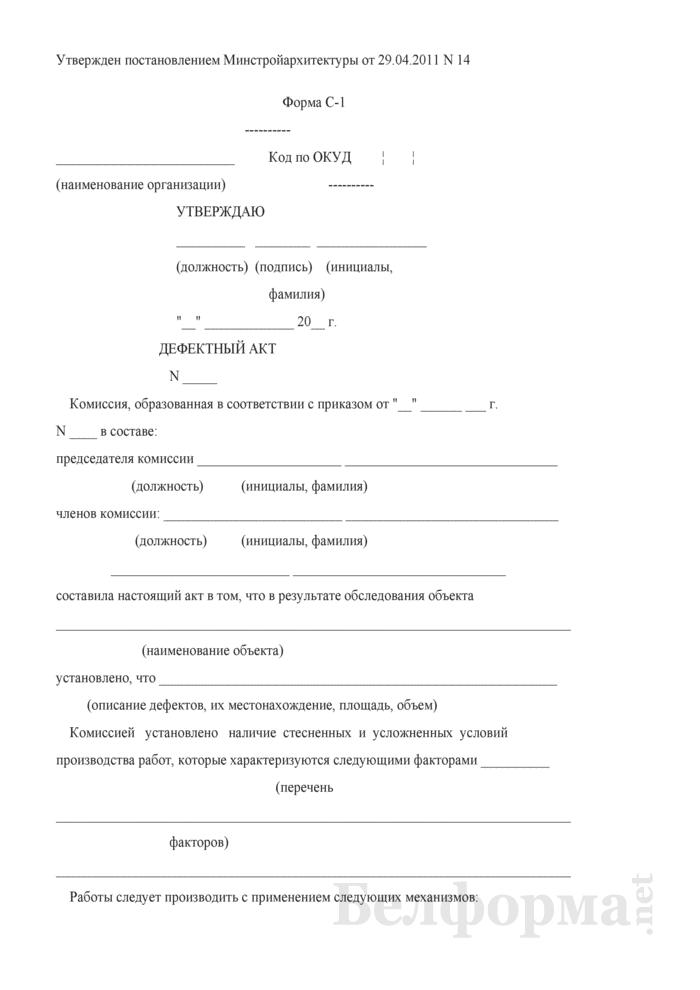 Дефектный акт (Форма С-1). Страница 1